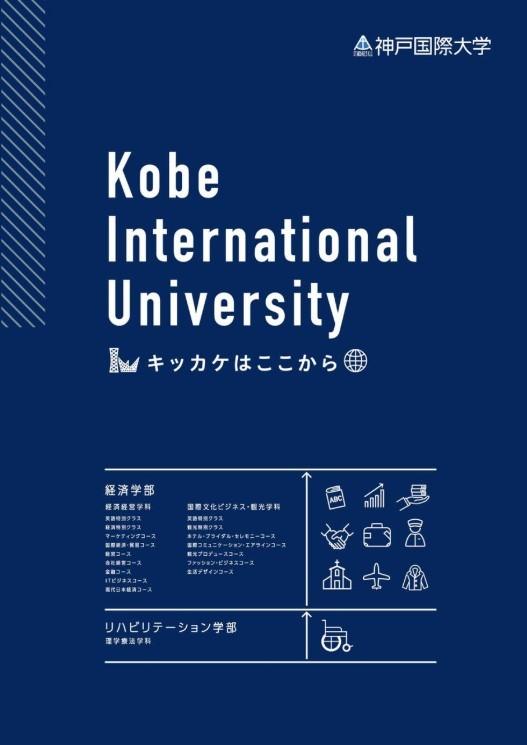 神戸国際大学 経済学部 偏差値