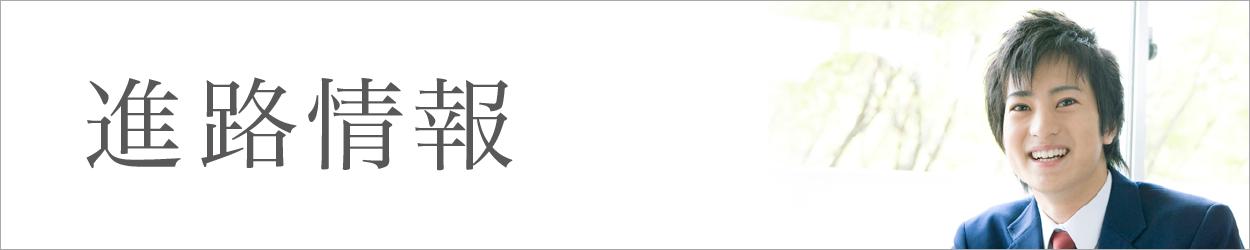 進路情報(JSコーポレーション提供)