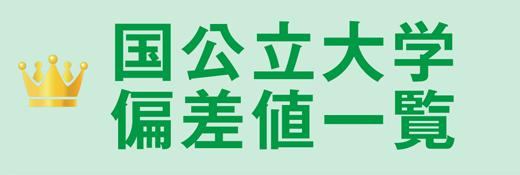 大学 値 公立 偏差 理科 諏訪 東京