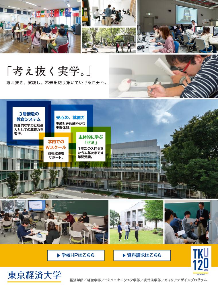 東京 経済 大学