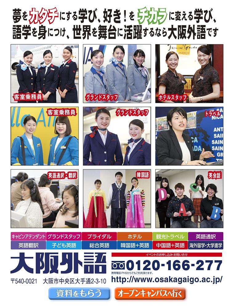 外語 専門 学校 大阪 大阪外語専門学校女性職員殺傷事件、逮捕された19歳女子大生の実名、顔写真は?、大学はどこ?
