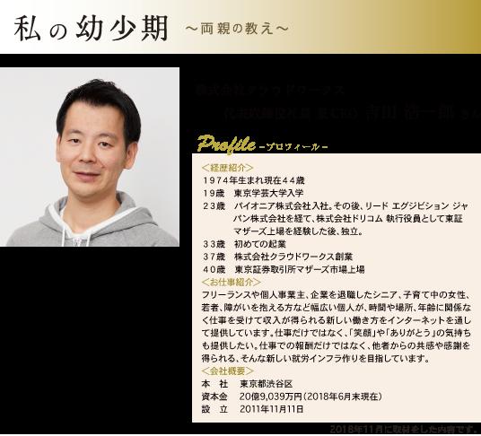 株式会社クラウドワークス 代表取締役社長 兼 CEO 吉田 浩一郎さん プロフィール