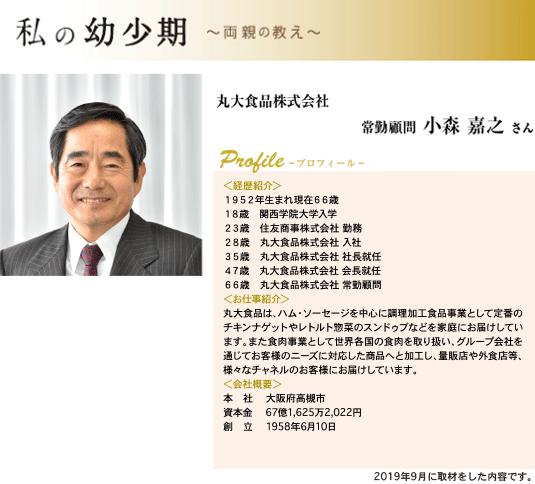丸大食品株式会社 常勤顧問 小森 嘉之 さん プロフィール